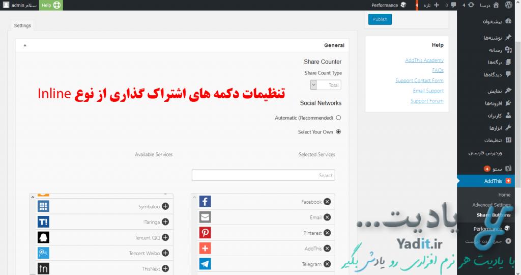 استفاده از گزینه Inline برای افزودن دکمه های اشتراک گذاری مطلب