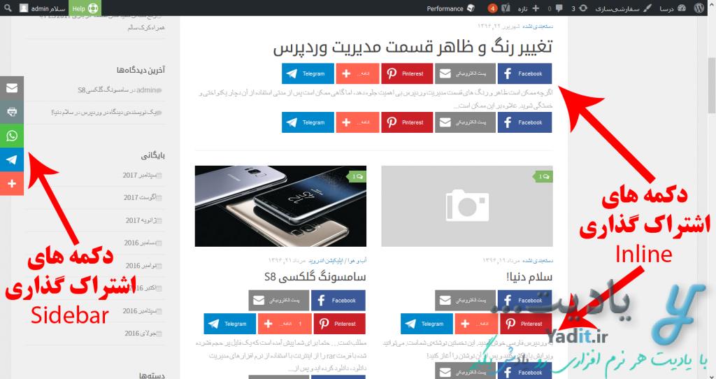 دکمه های اشتراک گذاری مطلب با افزونه وردپرسی Share Buttons by AddThis