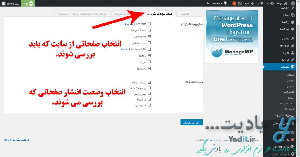 تعیین نوع صفحاتی از سایت که باید پیوندهای آن ها بررسی شوند