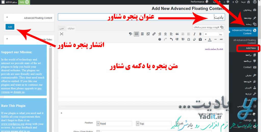 ایجاد دکمه و پنجره شناور برای سایت وردپرسی با افزونه Advanced Floating Content
