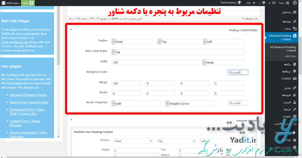 سفارشی سازی پنجره یا دکمه شناور در افزونه Advanced Floating Content