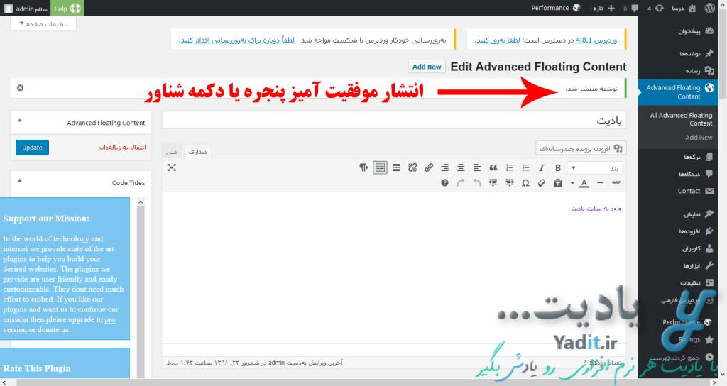 انتشار و نمایش پنجره یا دکمه شناور در افزونه Advanced Floating Content