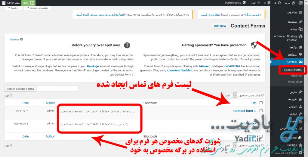 استفاده از فرم تماس ایجاد شده و چگونگی تعیین آدرس اینترنتی آن