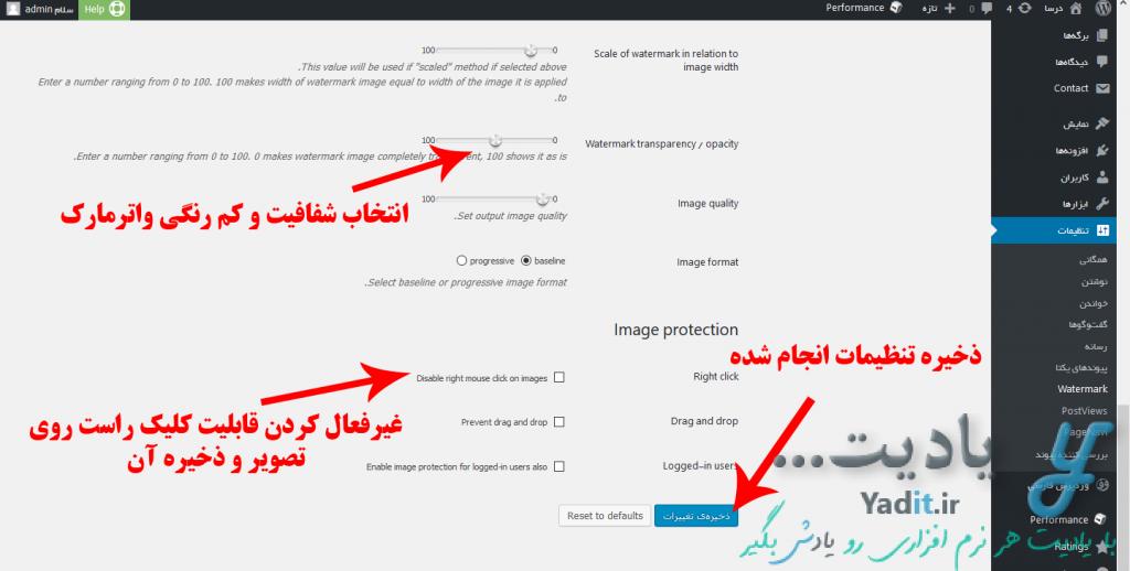 ذخیره تنظیمات افزونه Image Watermark WP