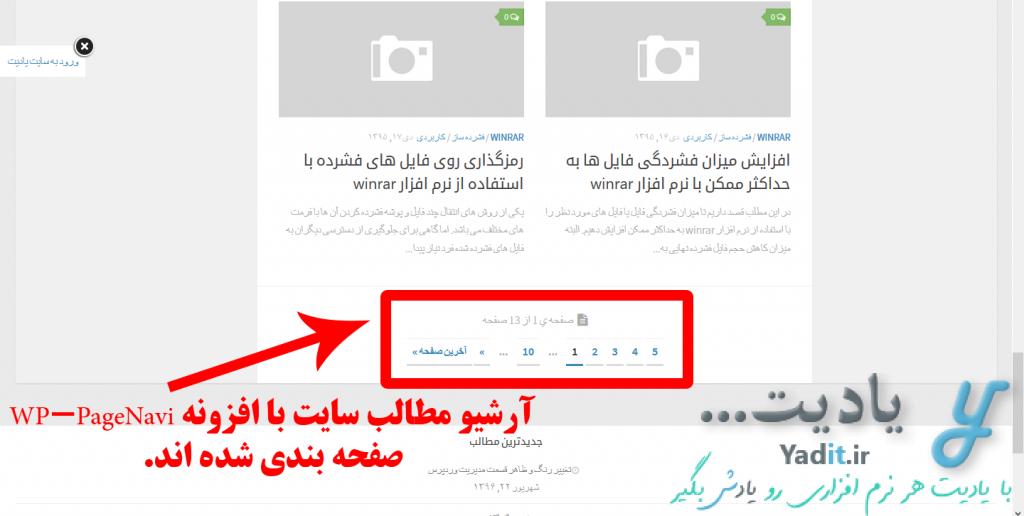 صفحه بندی مطالب سایت وردپرسی با افزونه WP-PageNavi
