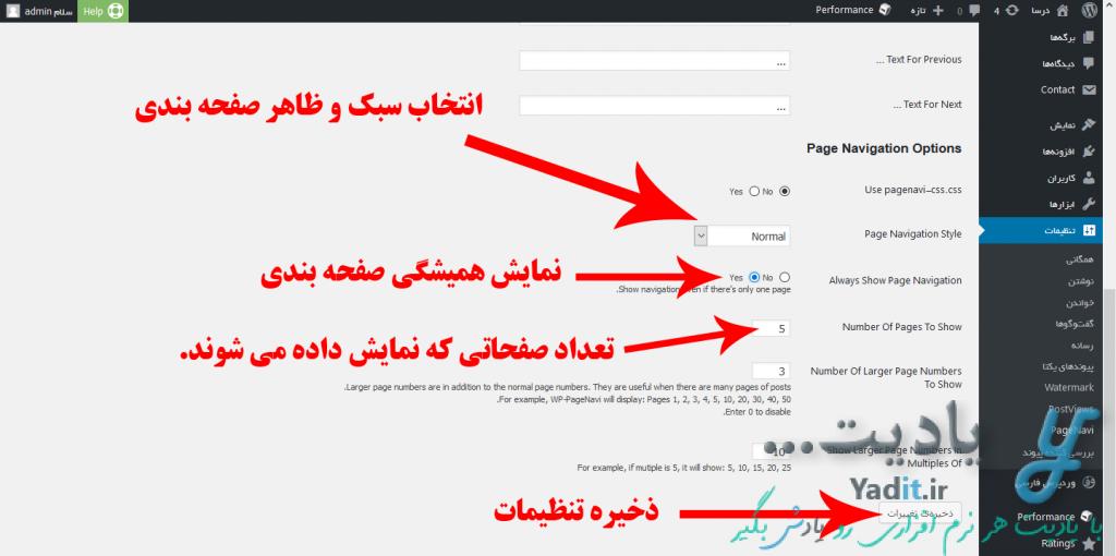 ذخیره تنظیمات انجام شده برای افزونه WP-PageNavi و صفحه بندی آرشیو مطالب سایت