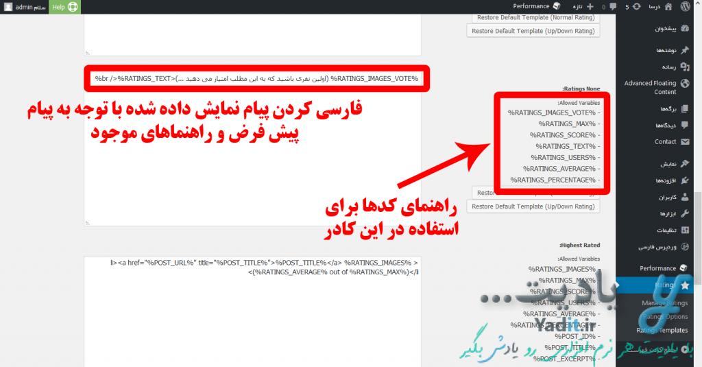فارسی کردن پیام نمایش داده شده با توجه به پیام پیش فرض و راهنماهای موجود