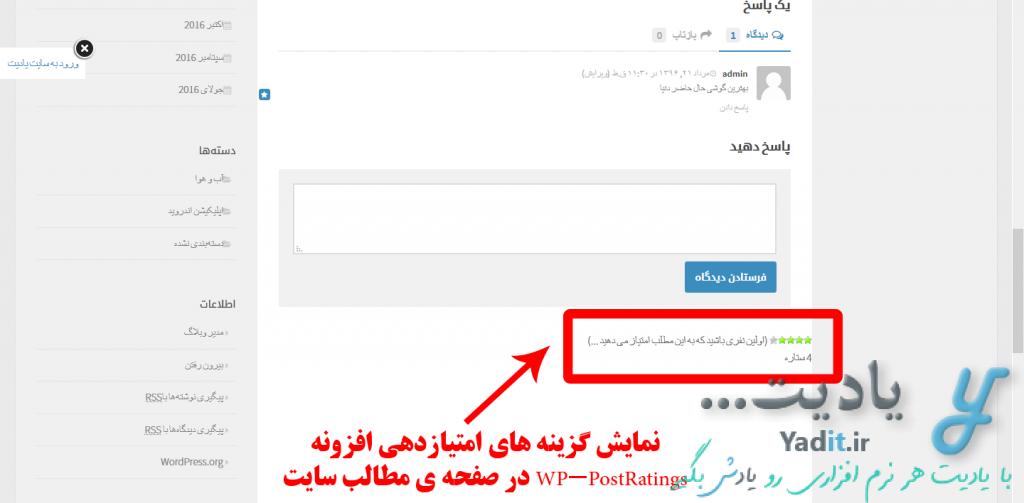 نمایش گزینه های امتیازدهی افزونه WP-PostRatings در صفحه ی مطالب سایت