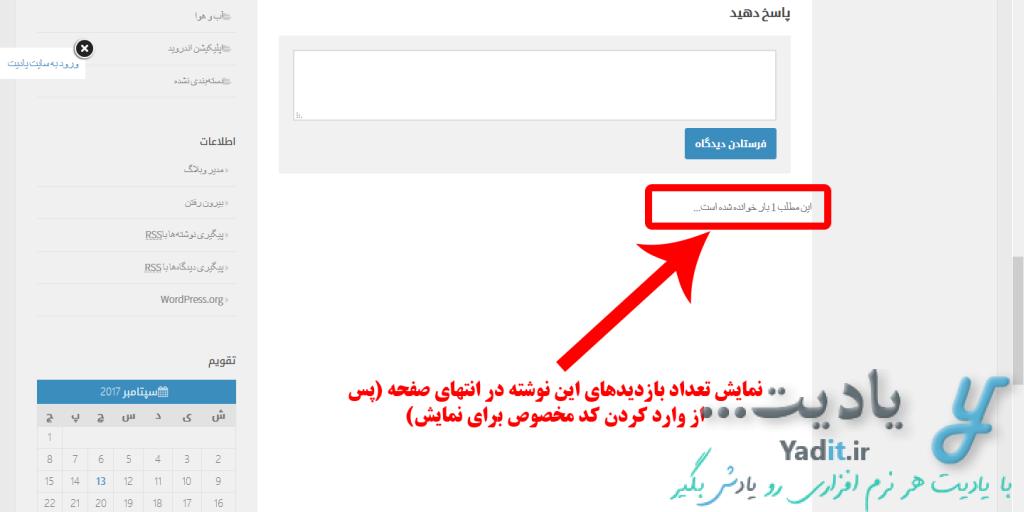 روش نمایش تعداد بازدید هر یک از صفحات در بخش های مورد نظر از سایت با افزونه WP-PostViews