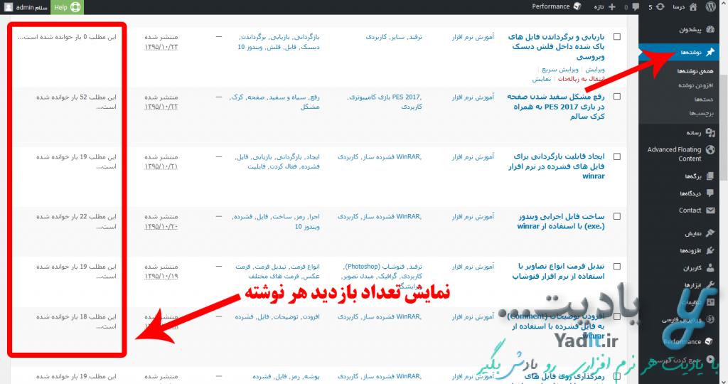 نمایش تعداد بازدید هر نوشته در لیست همه نوشته های قسمت مدیریت وردپرس