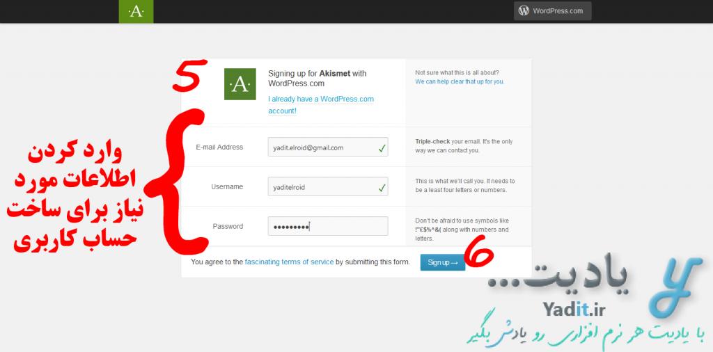 وارد کردن اطلاعات مورد نیاز برای ساخت حساب کاربری برای دریافت کد API به منظور راه اندازی افزونه Akismet
