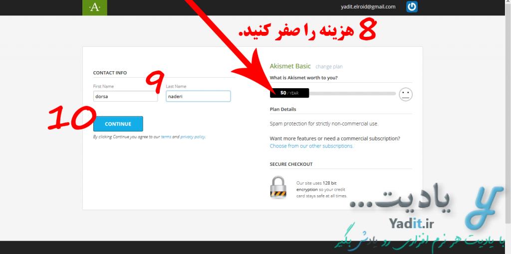 وارد کردن نام خود برای دریافت کد API برای راه اندازی افزونه Akismet