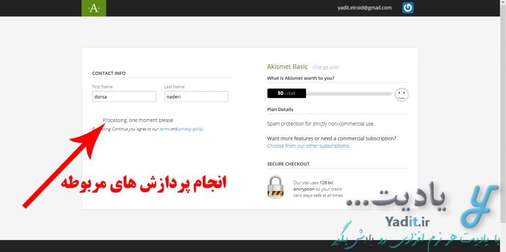 انجام پردازش های مربوطه برای دریافت کد API برای راه اندازی افزونه Akismet