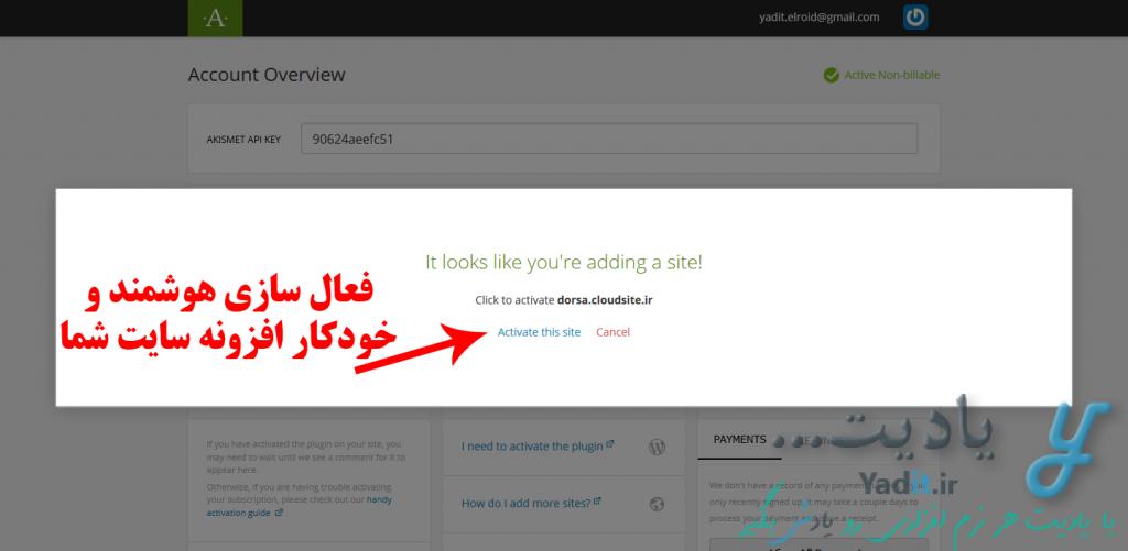 فعال سازی هوشمند و خودکار افزونه Akismet سایت شما