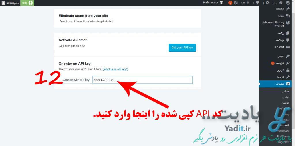 وارد کردن کد API دریافت شده و فعال سازی Akismet