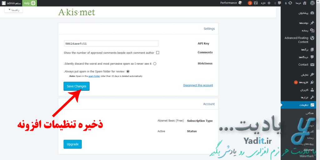 ذخیره تنظیمات انجام شده برای فعال سازی افزونه Akismet