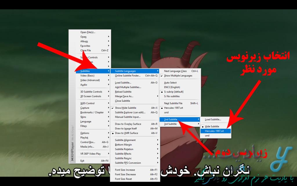 روش نمایش همزمان دو زیرنویس برای فیلم در نرم افزار KMPlayer