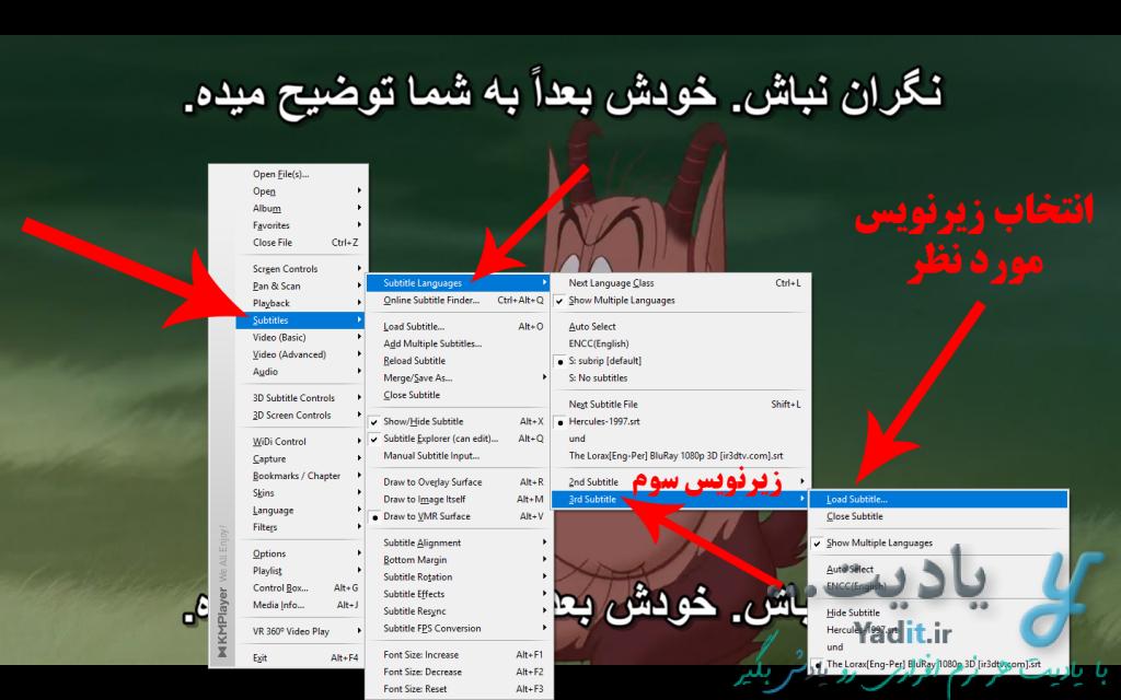روش نمایش همزمان دو یا سه زیرنویس برای فیلم در نرم افزار KMPlayer