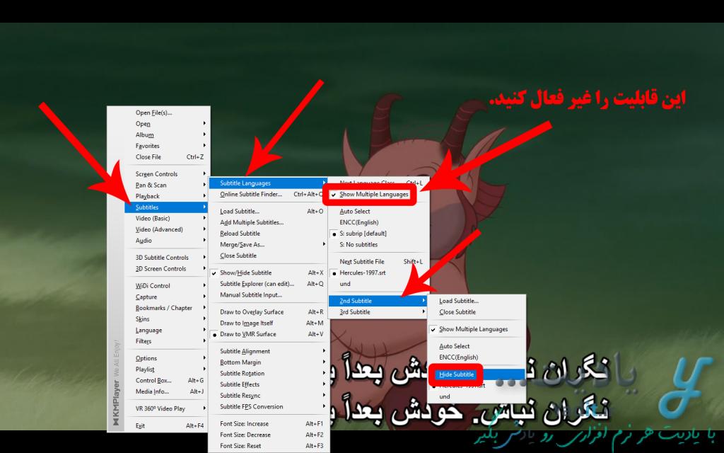 رفع مشکل نمایش دوتایی زیرنویس در KMPlayer