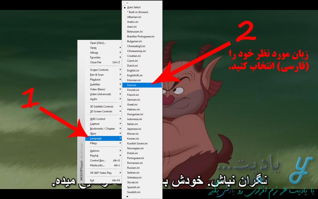 فارسی کردن زبان نرم افزار KMPlayer