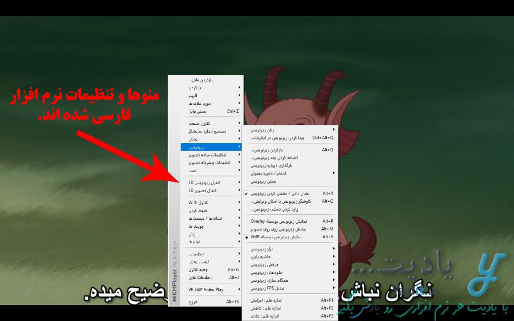 منوها و تنظیمات فارسی شده نرم افزار KMPlayer