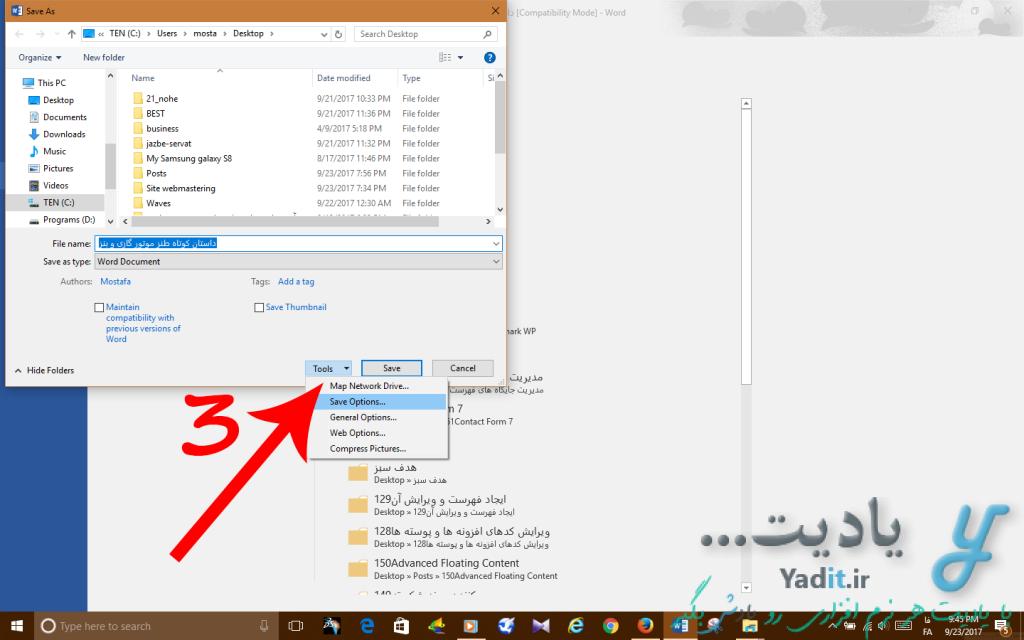 راه حل جلوگیری از به هم ریختن متن و فونت آن پس از انتقال فایل های ورد به کامپیوترهای دیگر