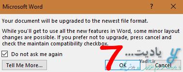 جلوگیری از به هم ریختن متن و فونت آن پس از انتقال فایل های ورد به کامپیوترهای دیگر