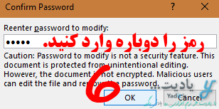 وارد کردن دوباره رمز انتخاب شده برای غیر فعال کردن قابلیت ویرایش سند ورد با رمزگذاری روی آن
