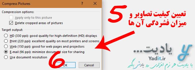 تعیین کیفیت تصاویر و میزان فشردگی آن ها برای کاهش حجم فایل های ورد