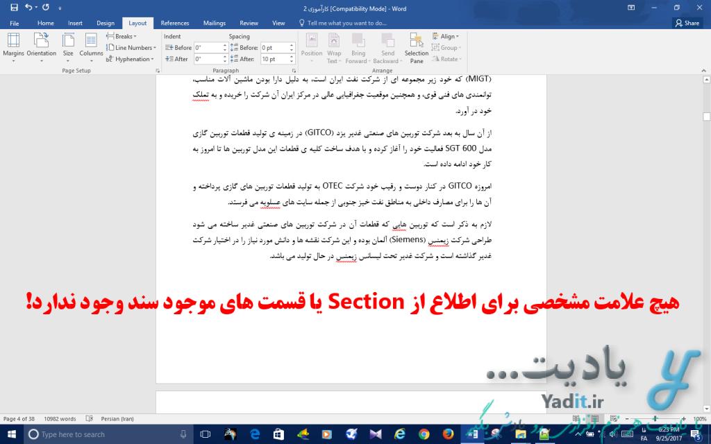 مشاهده و اطلاع از Sectionها و قسمت های موجود سند