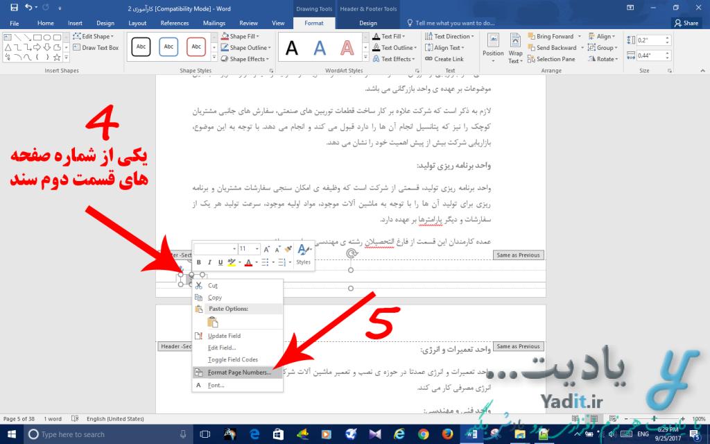 چند بخشی کردن شماره گذاری صفحات و حذف شماره صفحه دلخواه در سند ورد