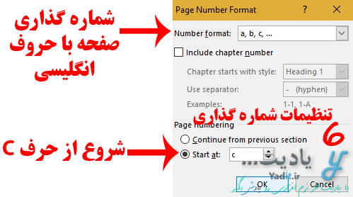 چند بخشی کردن شماره گذاری صفحات در سند ورد