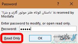 باز کردن سندهای ورد رمزدار به صورت Read Only