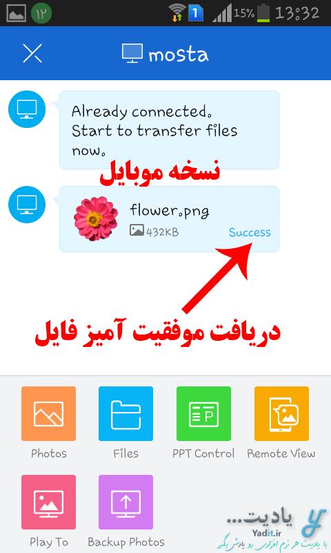 ارسال موفقیت آمیز فایل های مورد نظر از کامپیوتر به موبایل با Shareit در نسخه موبایل
