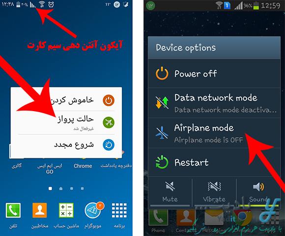 روش سریع فعال کردن حالت هواپیما برای از دسترس خارج کردن موبایل