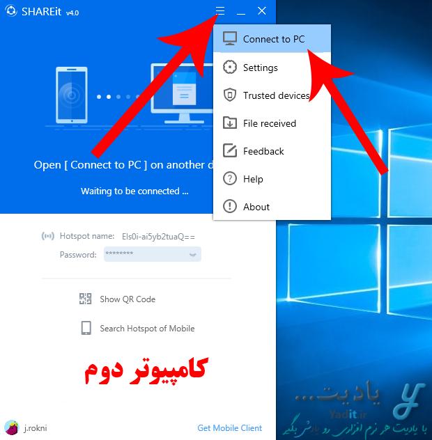 انتقال آسان فایل از یک کامپیوتر به کامپیوتری دیگر با Shareit