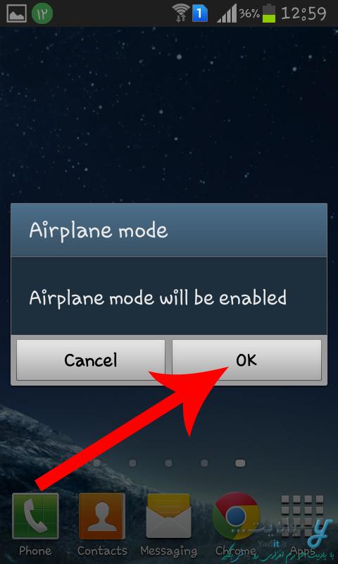 روش سریع فعال کردن حالت هواپیما