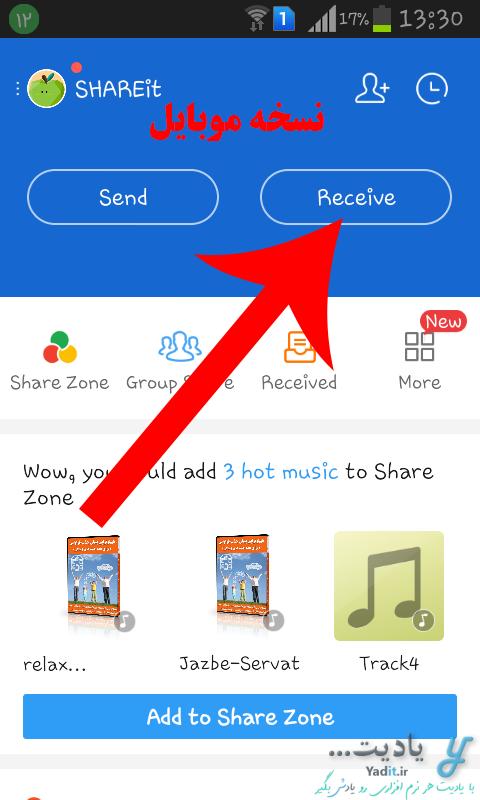 آموزش ارسال فایل از کامپیوتر (ویندوزی) به موبایل با نرم افزار Shareit