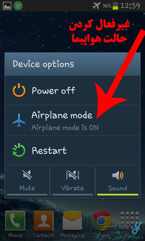 غیر فعال کردن آسان حالت هواپیما در موبایل