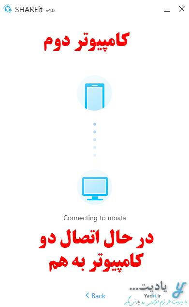 اتصال دو کامپیوتر به هم با Shareit