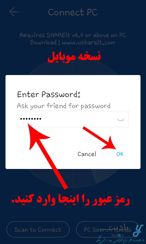 وارد کردن رمز عبور برای اتصال Shareit موبایل به کامپیوتر