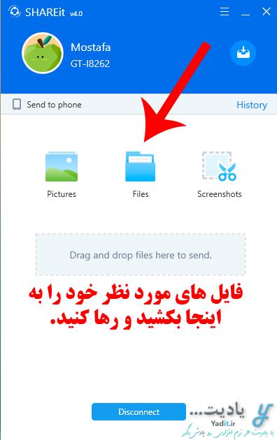 انتقال فایل یا فایل های مورد نظر بین دو کامپیوتر با Shareit نسخه ویندوز