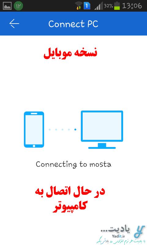 اتصال Shareit موبایل به کامپیوتر