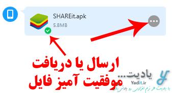 ارسال یا دریافت موفقیت آمیز فایل در Shareit نسخه ویندوز
