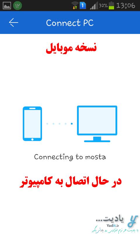 در حال اتصال به دستگاه مورد نظر (کامپیوتر) برای ارسال فایل ها