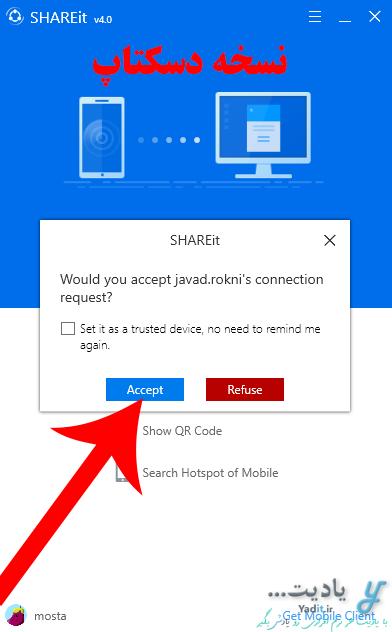 پذیرفتن اتصال Shareit موبایل به کامپیوتر برای ارسال فایل ها