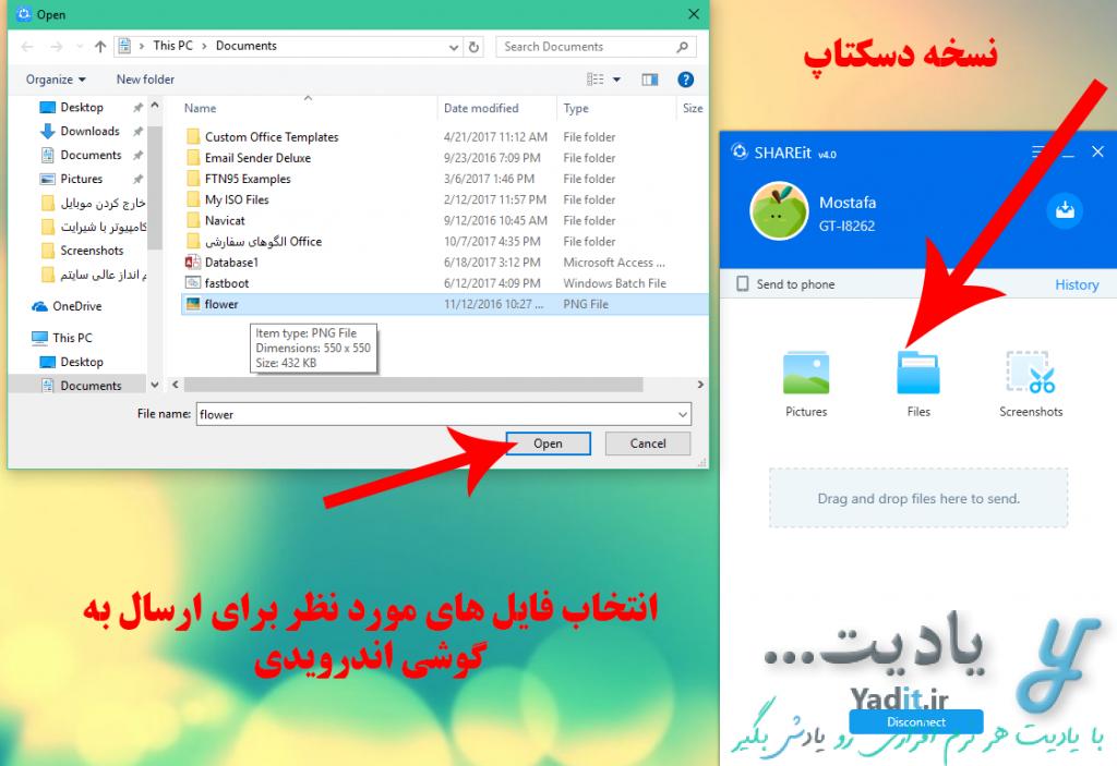 انتخاب فایل یا فایل های مورد نظر برای ارسال آن ها از کامپیوتر به موبایل