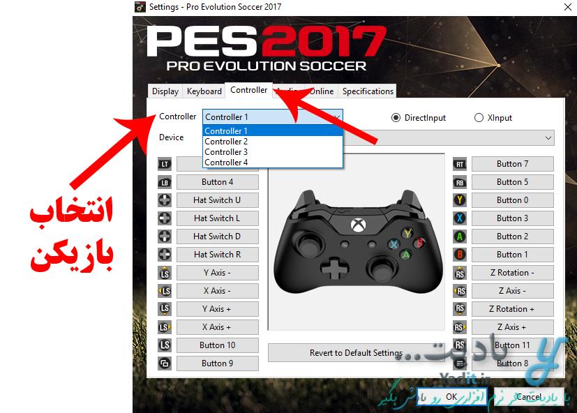 انتخاب بازیکن مورد نظر برای تنظیم دسته های بازی PES