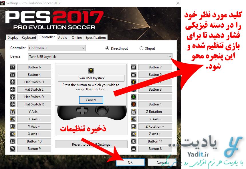 آموزش کامل روش تنظیم دسته های بازی برای PES