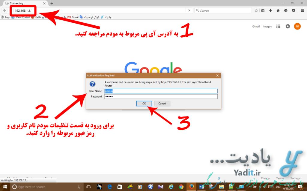 ورود به تنظیمات مودم برای تغییر رمز عبور ورود به قسمت تنظیمات مودم D-Link
